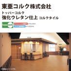 東亜コルク トッパーコルク コルクタイル 強化ウレタン仕上コルクタイル HK-ML5 エムライト 床暖房対応