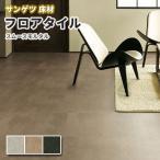 フロアタイル サンゲツ 床材 IS-890〜892 スムースモルタル