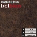 カッティングシート レザー ベルビアン 粘着剤付き不燃化粧フィルム 122cm巾 K-252 ダ−クブラウンカ−フ