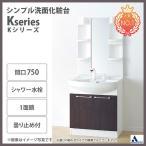 洗面台 洗面化粧台 激安 間口750mm 一面鏡 節水 節湯水栓 シャワー水栓 LED 曇止有り アサヒ衛陶 Kシリーズ LK3711KUE + M755SBLH