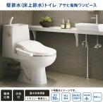 アサヒ衛陶 壁排水 床上排水トイレ ワンピーストイレ CW200PR121 標準仕様 手洗付 温水洗浄便座 リモコンタイプ 脱臭なし