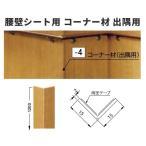 サンゲツ 腰壁シート用専用部材 コーナー材(出隅用)