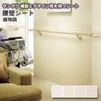 サンゲツ 織物調 腰壁シート KB-1501 KB-1502 KB-1503 KB-1504 「1.1mm厚 91cm巾」