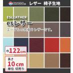 椅子生地 椅子張り生地 合皮 生地 レザー シンコール ES レザー  L0101〜L0120