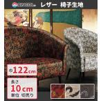 椅子生地 椅子張り生地 合皮 生地 レザー シンコール ベルサイユ L-2258〜2260