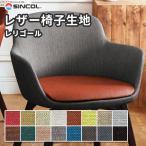 椅子生地 椅子張り生地 合皮 生地 レザー シンコール レリゴール L-2124〜L-2133