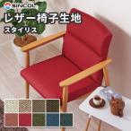 椅子生地 椅子張り生地 合皮 生地 レザー シンコール スタイリス L-2110〜2115