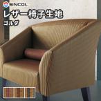 椅子生地 椅子張り生地 合皮 生地 レザー シンコール ゴルダ L-2270〜2272
