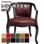 シンコール 椅子生地 ファニシングレザー ニフティ L1158・L1159・L1160・L1161・L1162・L1163・L1164・L1165・L1166・L1167・L1168・L1169・L1170