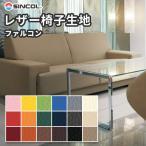 椅子生地 椅子張り生地 合皮 生地 レザー シンコール ファルコン L-2487〜2504