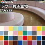 椅子生地 椅子張り生地 合皮 生地 レザー シンコール クレンズII 暖色系 L-2558〜2598