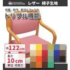 椅子生地 椅子張り生地 合皮 生地 レザー シンコール トリプル L-2698〜2719