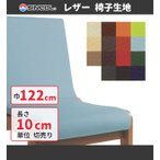 椅子生地 椅子張り生地 合皮 生地 レザー シンコール ゼラファイト ZF06 L-2652〜2666