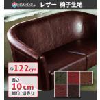 シンコール 椅子生地 ファニシングレザー セビリア L1767・L1768・L1769・L1770・L1771
