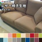 椅子生地 椅子張り生地 合皮 生地 レザー シンコール ラムース L1835〜L1874