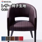 椅子生地 椅子張り生地 合皮 生地 レザー シンコール やよい L-2224〜2228