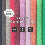 パンチカーペット リックパンチ 防炎 耐久性 耐摩擦性 91cm巾 3.8mm厚 切り売り