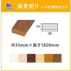 フローリング サンゲツ ウッドフロア用 床見切 長方形型 2本セット