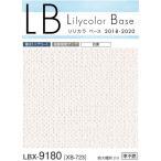のりなし のり付き 壁紙 量産クロス リリカラ ベース LBX-9180