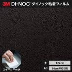 ダイノック 3M カッティングシート ダイノックシート 122cm巾 レザー LE-1551