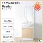 アサヒ衛陶 洗面化粧台 Kシリーズ 間口600 シャワー水栓 節水 節湯水栓 LK3611KU + M601SBL 一面鏡 ヒーター無し LEDボール球仕様