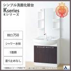 洗面台 洗面化粧台 人気 間口750  シャワー水栓 節水 節湯水栓 一面鏡 ヒーター無し ボール球仕様 アサヒ衛陶 Kシリーズ LK3711KUE + M755SB
