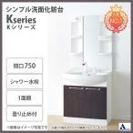 アサヒ衛陶 洗面化粧台 Kシリーズ 間口750 シャワー水栓 節水 節湯水栓 LK3711KU + M751SBH 一面鏡 ヒーター付 ボール球仕様