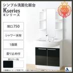 洗面台 洗面化粧台 人気 間口750 シャワー水栓 節水 節湯水栓 一面鏡 ヒーター付 ボール球仕様 アサヒ衛陶 Kシリーズ LK3711KUE + M755SBH