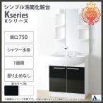 洗面台 洗面化粧台 人気 間口750 シャワー水栓 節水 節湯水栓 一面鏡 ヒーター無し LEDボール球仕様 アサヒ衛陶 Kシリーズ LK3711KUE + M755SBL
