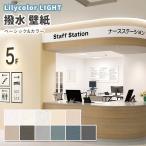 壁紙 のり付き のりなし リリカラ ライト LL-5600〜5615