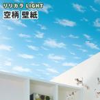 ショッピングLL のりなし のり付き壁紙 キッズ&ファミリー リリカラLL-8377 パターン柄 空 雲(m単位)