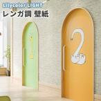 のりなし のり付き壁紙 機能性壁紙(不燃)石目 リリカラLL-8776 レンガ白(m単位)