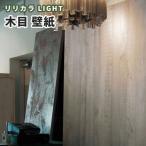 ショッピングLL のりなし のり付き壁紙 機能性壁紙(不燃)木目 リリカラLL-8777 シダー板目目地なし(m単位)