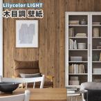 壁紙 木目 のり付き のりなし リリカラ ライト LL-5199