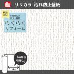のりなし のり付き 汚れ防止 壁紙 リリカラ らくらくリフォームプレミアム LRP-73063
