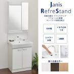 ジャニス工業 洗面化粧台 リフレスタンド 間口600mm 節湯水栓 シャワー水栓 LED照明 2面鏡 くもり止めコート LU602RSJ-BW1 + LUM6020SLC