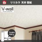 壁紙 のりなし のり付き壁紙 天井におすすめ壁紙 リリカラ LV-1439