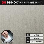 ダイノック 3M カッティングシート ダイノックシート 122cm巾 メタリック ヘアライン ME-1434