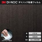 ダイノック 3M カッティングシート ダイノックシート 122cm巾 メタリック ヘアライン ME-379