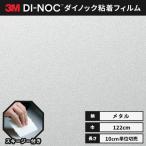 ダイノック 3M カッティングシート ダイノックシート 122cm巾 メタリック プレーン ME-432