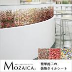 シンコール アクセントタイル モザイカ MO-525 MO-526 MO-527