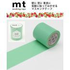 ショッピングマスキングテープ マスキングテープ カモ井加工紙 mt CASA 50mm 若緑