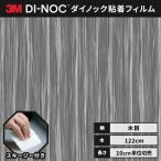 ダイノック 3M カッティングシート ダイノックシート メタリックウッド 木目 122cm巾 MW-1419 柾目 レッドウッド