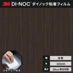 ダイノック 3M カッティングシート ダイノックシート メタリックウッド 木目 122cm巾 MW-776 柾目 エボニー / コクタン