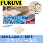 フクビ 床下断熱材 フクフォームN-MK N-1835MK型 内寸887.5〜895mm対応 4m2入り N1835MK