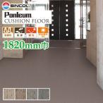 シンコール 防滑フロア 屋外対応シート NNP600 1820mm巾 NNP30218・NNP30318・NNP30618・NNP30718