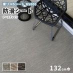 東リ 完全屋外対応 防滑性ビニル床シート 防滑シート お掃除ラクラク NSシート NS800 アースグレイン NS130822〜130824(1320mm幅)