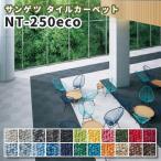 サンゲツ カーペットタイル NT-250eco エコマーク認定品 ベーシック 50cm×50cm