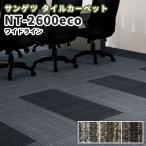 タイルカーペット サンゲツ 50×50 安い NT-2600eco エコマーク認定品 ワイドライン