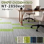 タイルカーペット 50×50cm 安い サンゲツ NT-2850eco エコマーク認定品 フローライン